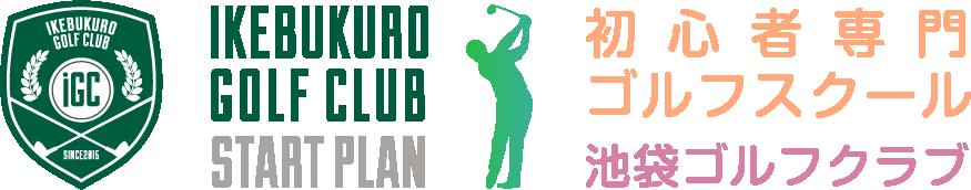 IKEBUKURO GOLF CLUB START PLAN 初心者専門ゴルフスクール 池袋ゴルフクラブ