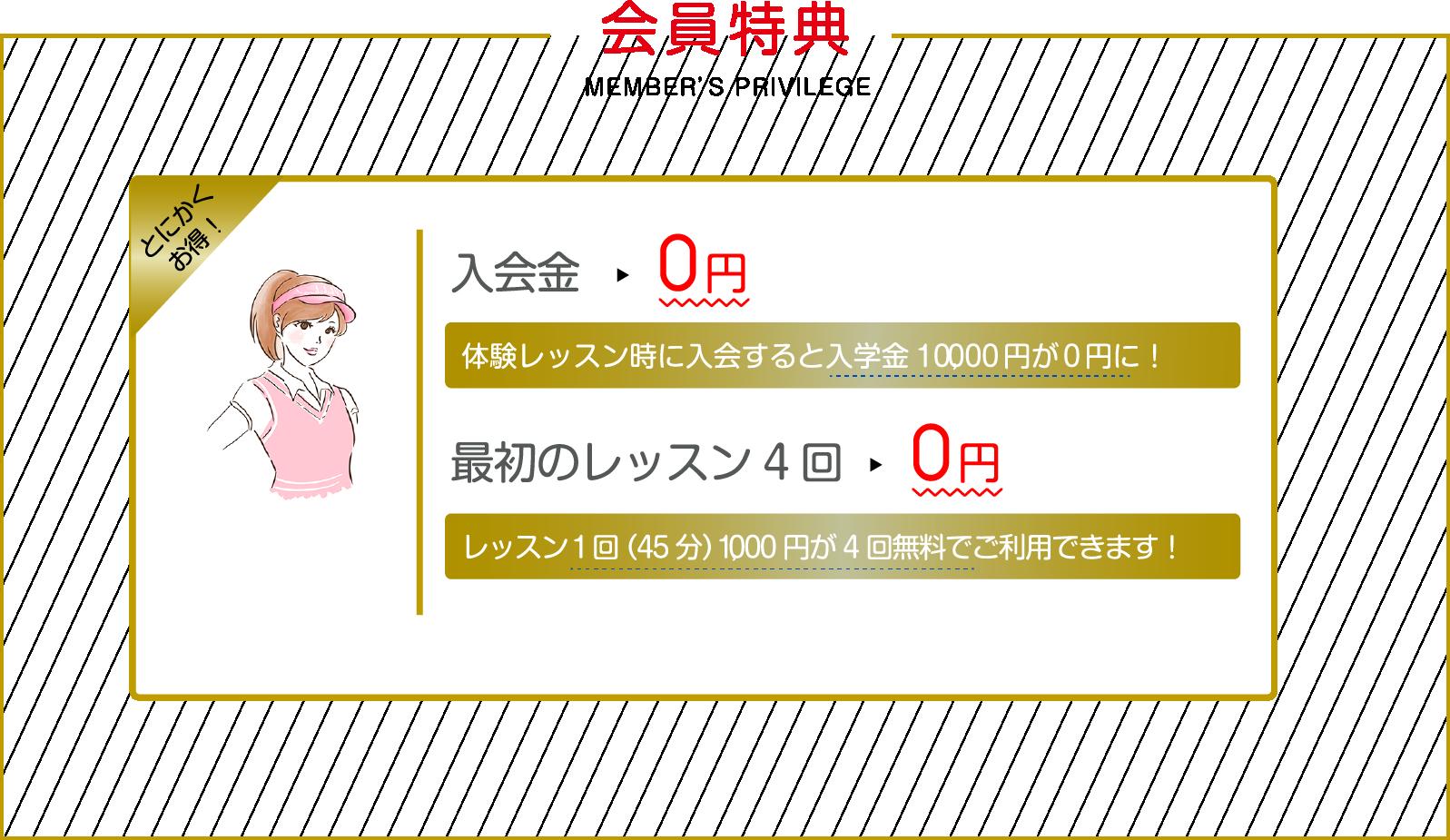 会員特典 MEMBER'S PRIVILEGE [とにかくお得] 入会金0円 最初のレッスン4回は0円