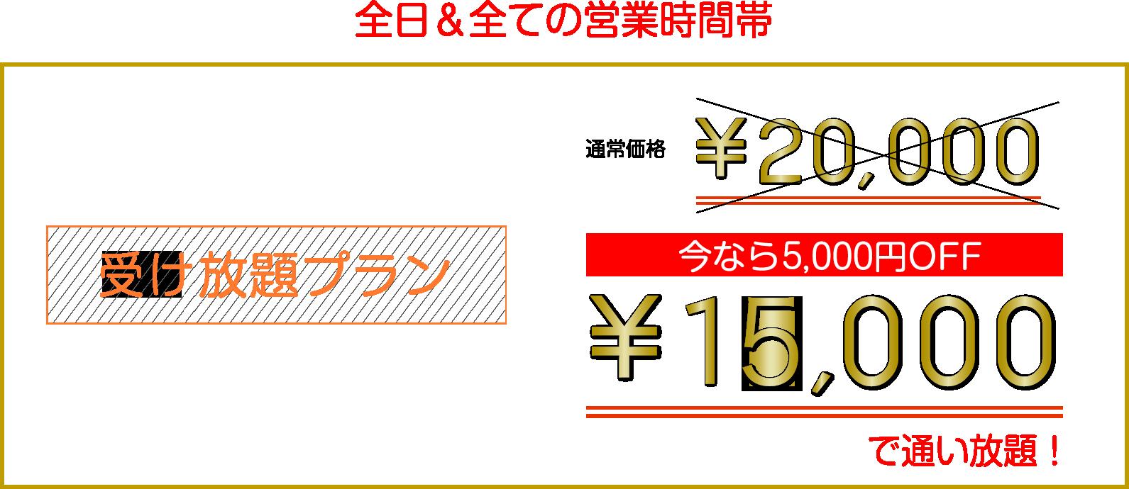 全日&全ての営業時間帯 [通い放題プラン 通常価格¥20,000が今なら2,000円OFF ¥18,000で通い放題